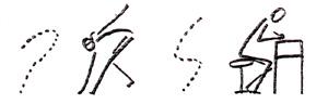 我学画人物简笔画 - 郁金香  - 郁金香