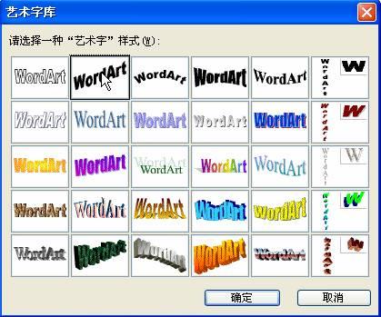 word设置艺术字