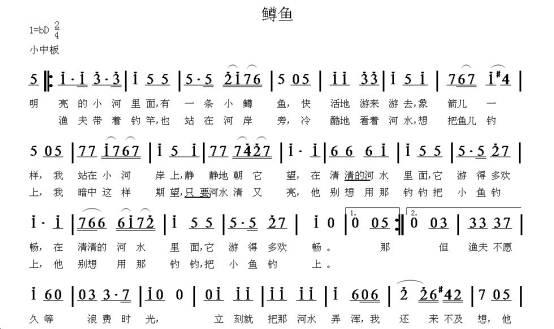 小燕子歌曲曲谱